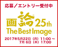 画論25th The Best Image