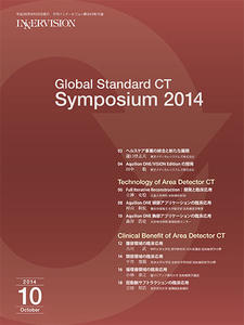 Global Standard CT Symposium 2014