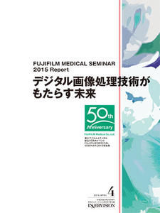 FUJIFILM MEDICAL SEMINAR 2015 Report