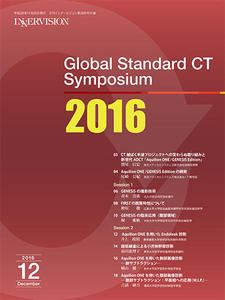 Global Standard CT Symposium 2016