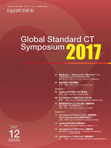 Global Standard CT Symposium 2017