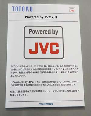 JVCとTOTOKUの融合を象徴するPowerd by JVCのマーク