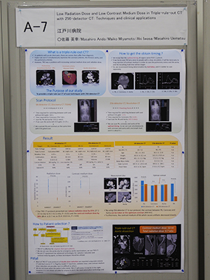 Cum Laude Low Radiation Dose and Low Contrast Medium Dose in Triple-rule-out CT with 256-detector CT:Techniques and clinical applications 佐藤英幸 氏(江戸川病院)ほか