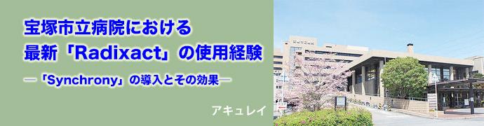病院 宝塚 市立