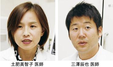 土肥美智子 医師,三澤辰也 医師 ●FIFAの助成による初の医学施設JFAメディカルセンター 土