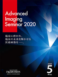 Advanced Imaging Seminar 2020