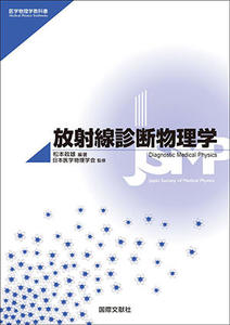 放射線診断物理学(Diagnostic Medical Physics)