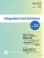 Integrated Care Solutions Vol.01(GEヘルスケア・ジャパン)