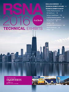 RSNA 2016 ハイライト TECHNICAL EXHIBITS