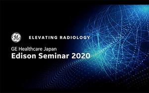 オンライン開催となったGE Healthcare Japan Edison Seminar 2020 Series 1